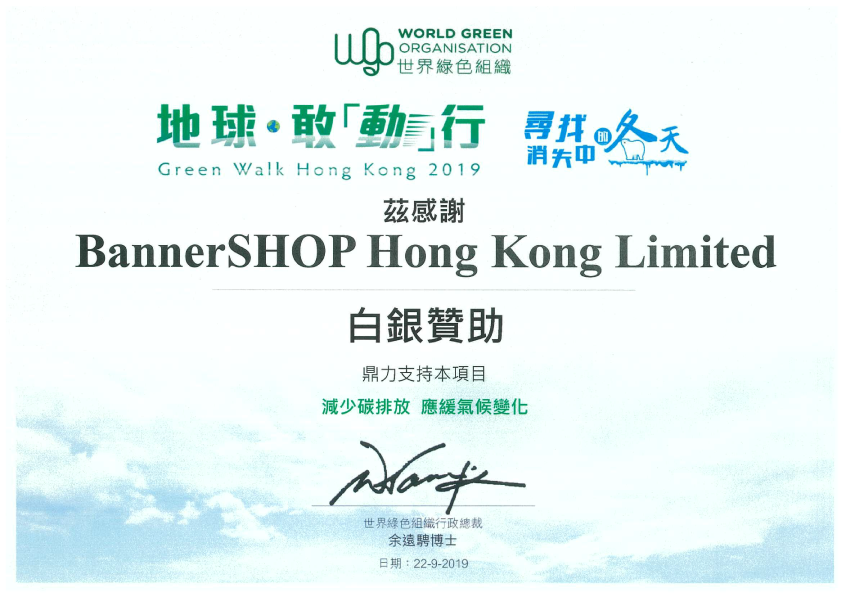BannerSHOP fully supports WORLD GREEN ORGANISATION