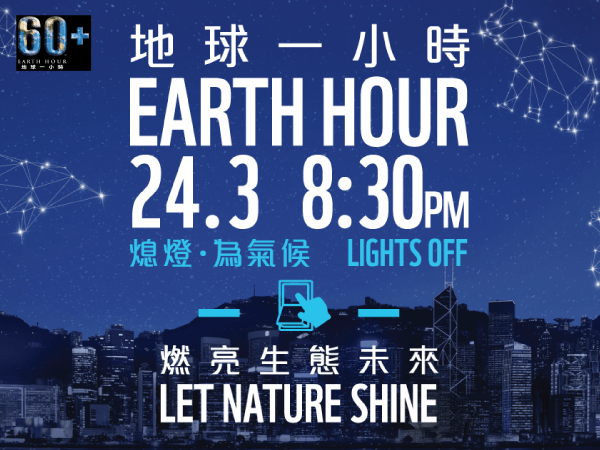 BannerSHOP is commented to WWF's Earth Hour