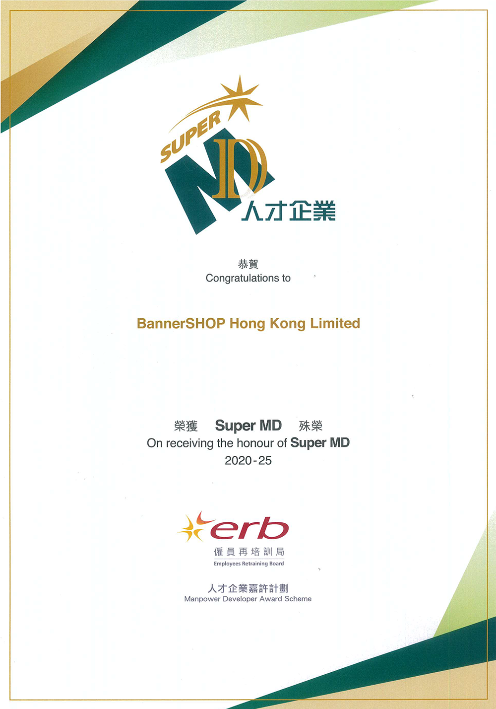 "BannerSHOP awarded the ""ERB Manpower Developer Award Scheme"""