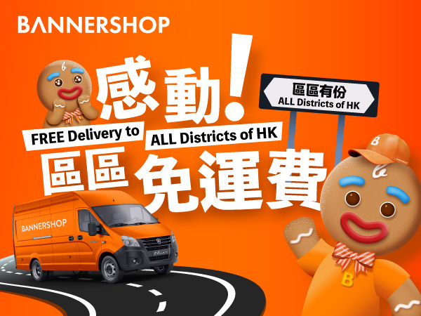free delivery bannershop hk